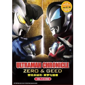 ULTRAMAN CHRONICLE ZERO & GEED (2DVD)