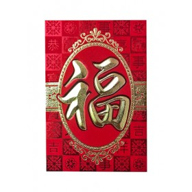 CHINESE NEW YEAR RED PACKET - 福 (12*22CM)