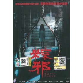 粽邪 THE ROPE CURSE (DVD)