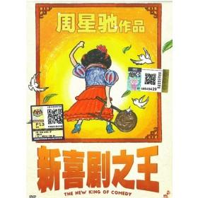 新喜剧之王 (DVD)