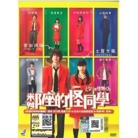邻座的怪同学 (DVD)