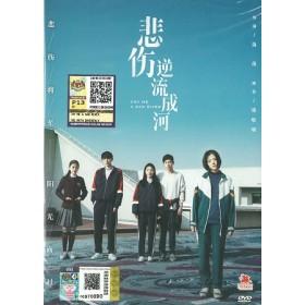 悲伤逆流成河 (DVD)