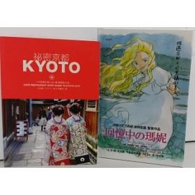 祕密京都:一手掌握京都人的12條風雅之道(附贈品:「EZ Japan」X「回憶中的瑪妮」獨家精裝本萬用年曆)