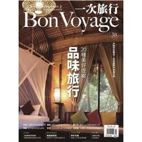 BonVoyage一次旅行 5月號/2015 第38期-品味旅行