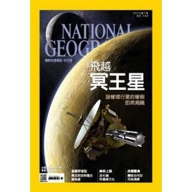 國家地理雜誌中文版 7月號/2015 第164期