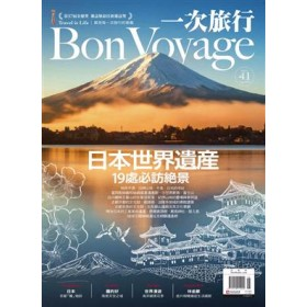 BonVoyage一次旅行 8月號/2015 第41期
