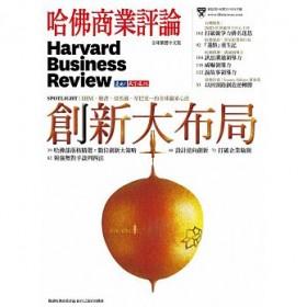 哈佛商業評論全球中文版 8月號/2015 第108期
