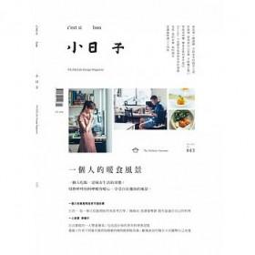 小日子享生活誌11月號/2015 第43期