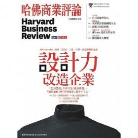哈佛商業評論全球中文版 9月號/2015 第109期