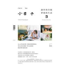 小日子享生活誌12月號/2015 第44期