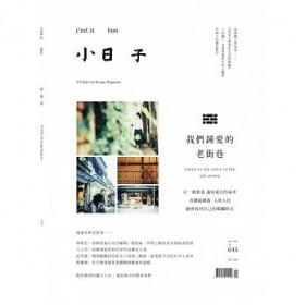 小日子享生活誌1月號/2016 第45期