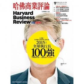 哈佛商業評論全球中文版 11月號/2015 第111期