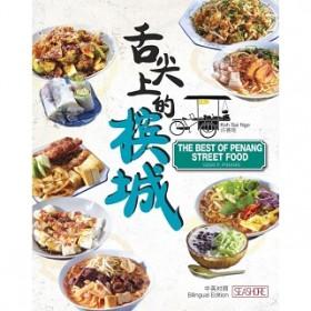 The Best of Penang Street Food