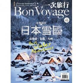BonVoyage一次旅行 12月號/2015 第45期