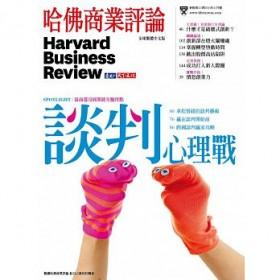 哈佛商業評論全球中文版 12月號/2015 第112期