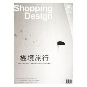 Shopping Design 1月號/2016 第86期