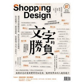 Shopping Design 2月號/2016 第87期