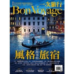 BonVoyage一次旅行 2.3月號/2016 第47期