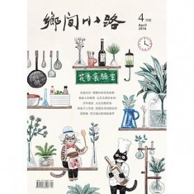 鄉間小路 4月號/2016-花香食驗室
