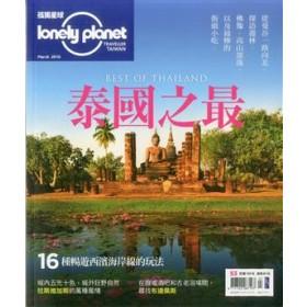 孤獨星球Lonely Planet 3月號/2016 第53期
