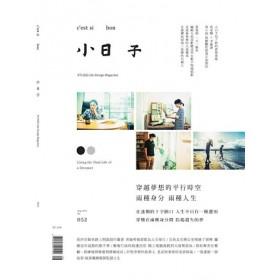 小日子享生活誌8月號/2016 第52期
