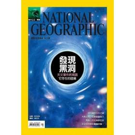 國家地理雜誌中文版 3月號/2014 第148期