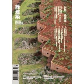 綠建築雜誌 10月號/2016 第43期