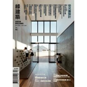 綠建築雜誌 12月號/2016 第44期