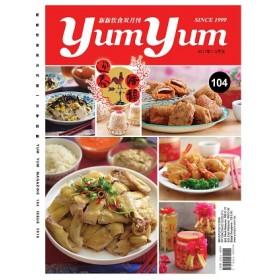 新新饮食双月刊 NO. 104