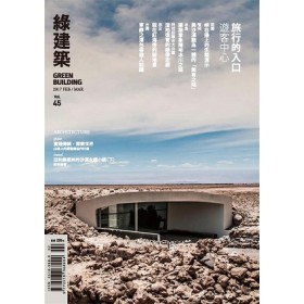 綠建築雜誌 02月號/2017 第45期