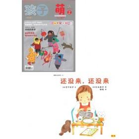 萌 2017年2月(第6期)