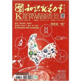 知识就是力量 2017年1月(第1期)