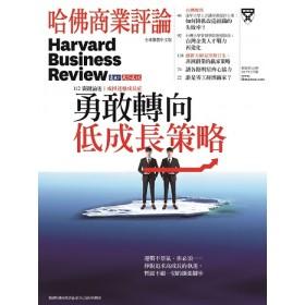 哈佛商業評論全球中文版 02月號/2017 第126期