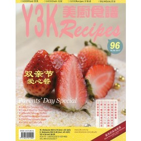 Y3K 美厨食谱 2017年5月刊(第96期)