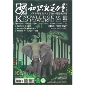 知识就是力量 2017年5月(第5期)
