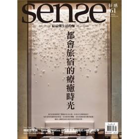 Sense好感 6月號/2017第61期