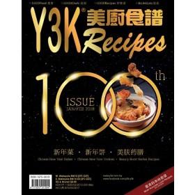 Y3K 美厨食谱 2018年1月刊(第100期)