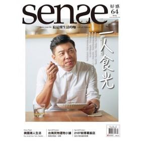 Sense好感 9月號/2017第64期