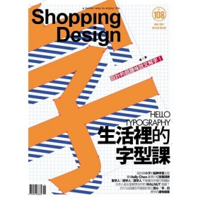 Shopping Design 11月號/2017 第108期