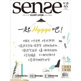 Sense好感 10月號/2017第65期