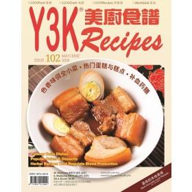 Y3K 美厨食谱 2018年5月刊(第102期)