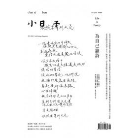 小日子享生活誌06月號/2018 第74期