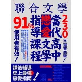 聯合文學 08月號/2018 第406期