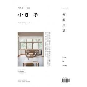 小日子享生活誌10月號/2018 第78期