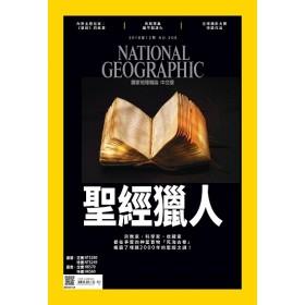 國家地理雜誌中文版 12月號/2018 第205期