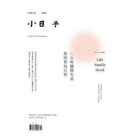 小日子享生活誌01月號/2019 第81期