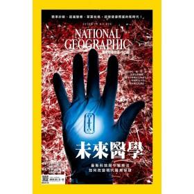 國家地理雜誌中文版 01月號/2019 第206期