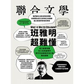 聯合文學 03月號/2019 第413期