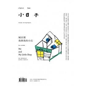 小日子享生活誌03月號/2019 第83期