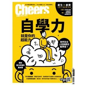 Cheers快樂工作人 08月號/2019 第223期